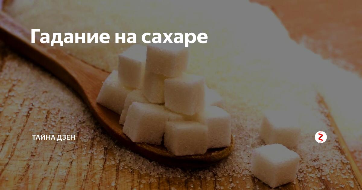 Простая и хорошая примета — рассыпать сахар