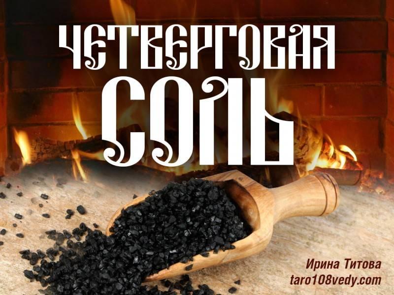 Простые и эффективные заговоры на соль