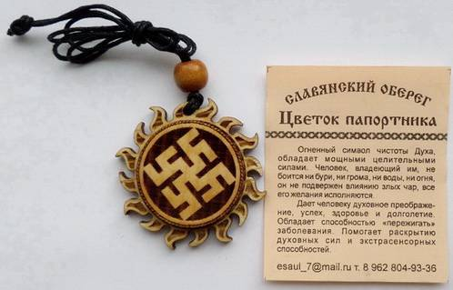 Тату-обереги для мужчин и женщин от сглаза и порчи: старославянские татуировки