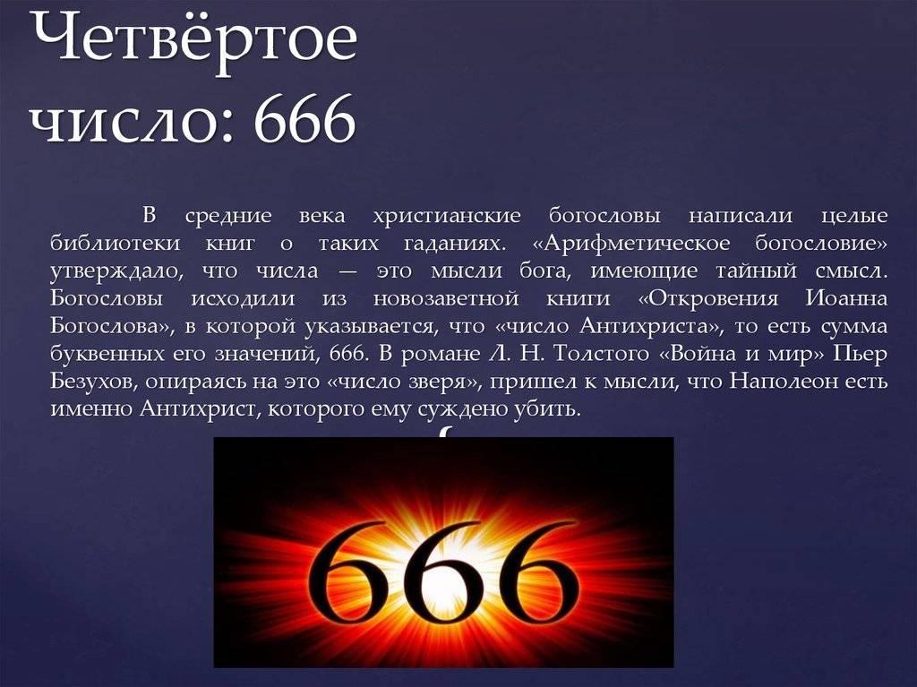 Число 666 - язык чисел