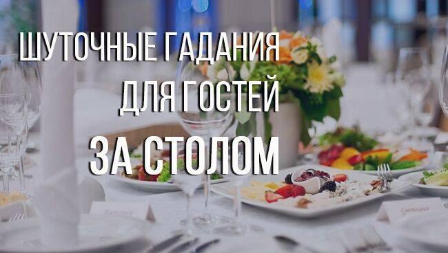 Шуточные гадания для гостей за столом