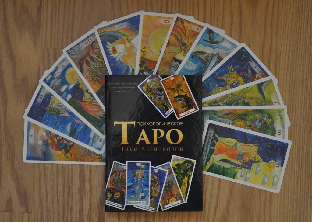Психолог с картами таро. о чём спрашивать?