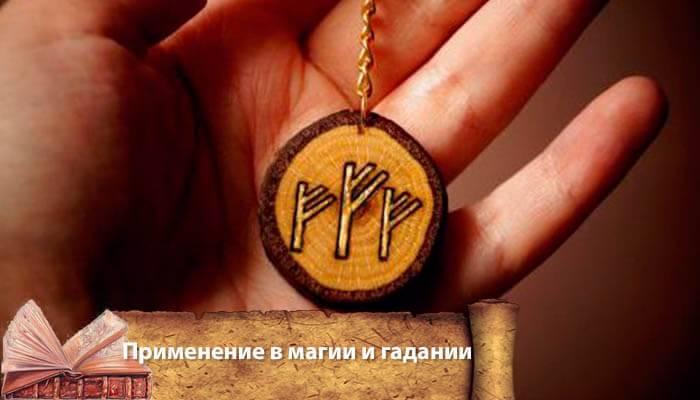 Руна Феху, ее описание и значение в магии и гадании