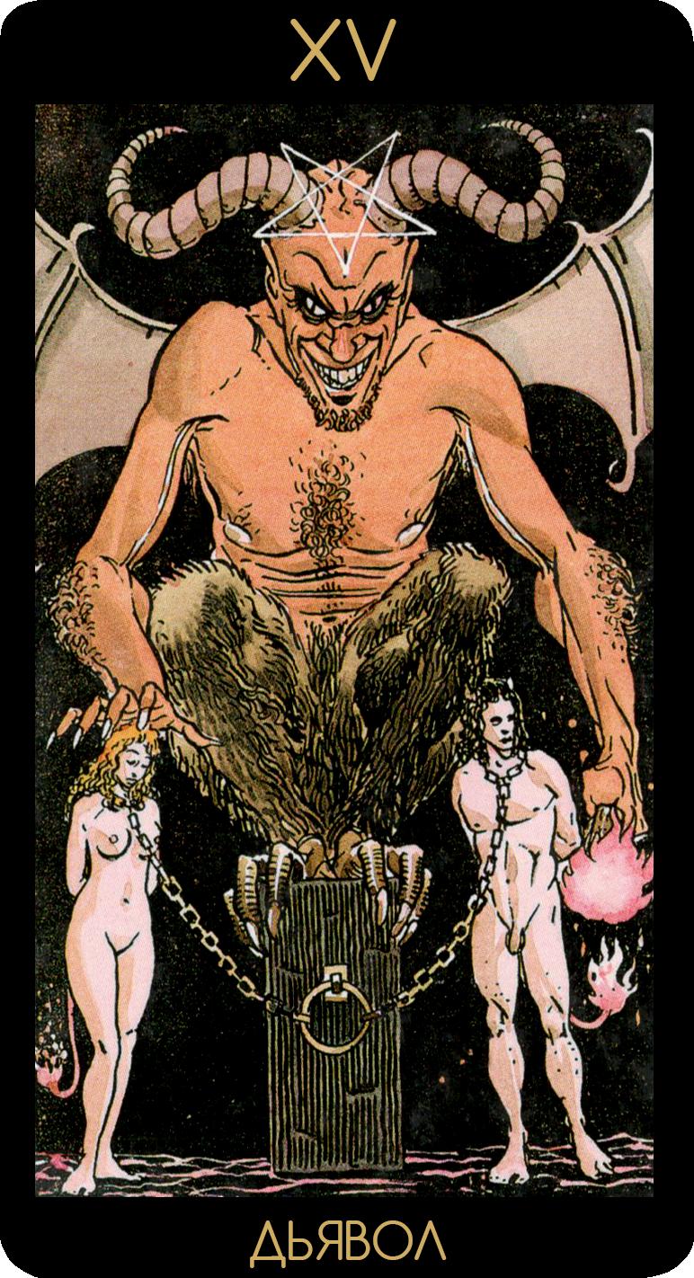 Дьявол таро: значение в отношениях, любви, здоровье, работе