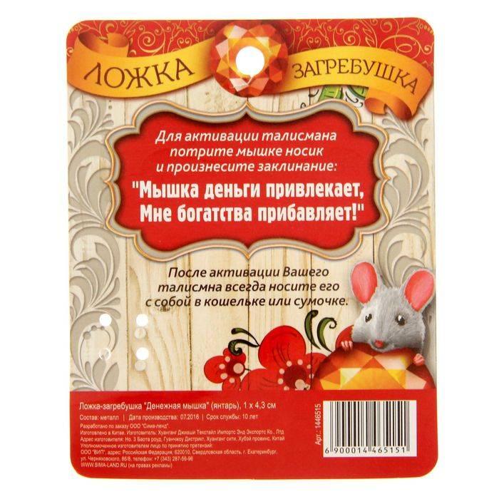 Кошельковая мышь для привлечения денег: как выбрать и инструкция (фото)