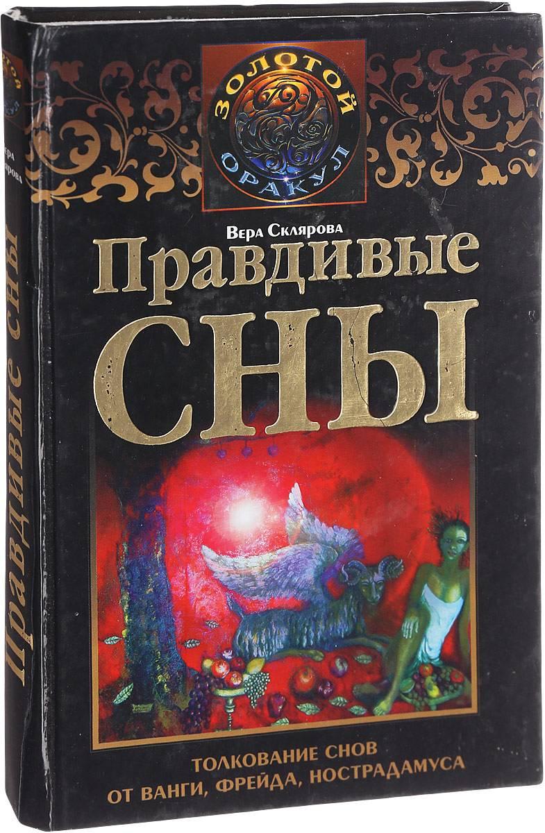 К чему снится книги. видеть во сне книги - сонник дома солнца