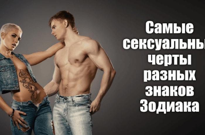 Гороскоп сексуальной совместимости по знакам зодиака