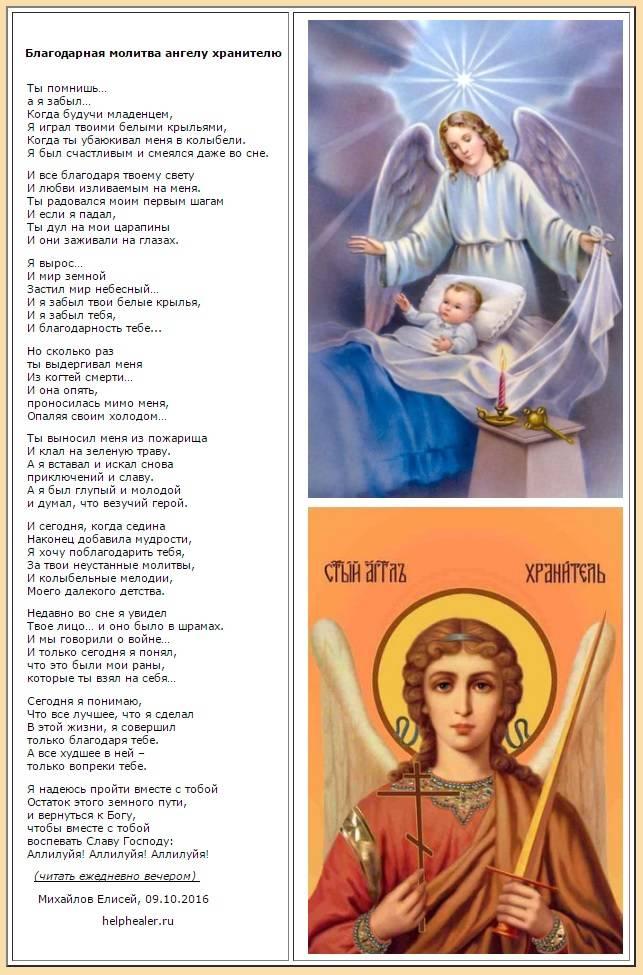 Исполнение желаний ангелом-хранителем: правила обращения