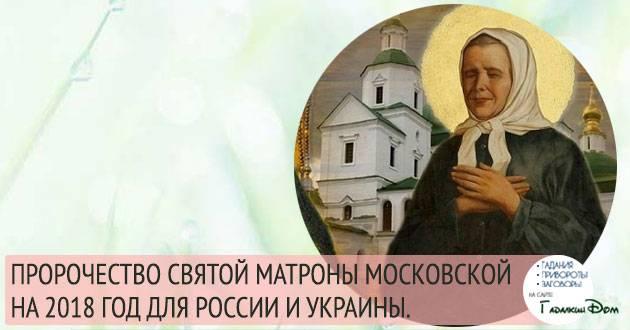 Предсказание матроны московской на 2017 год