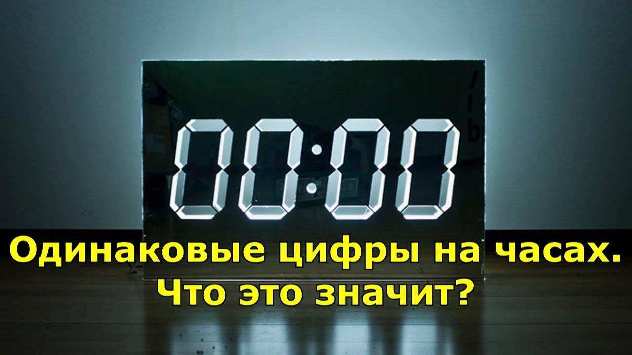 Время 17 17 на часах – значение в ангельской нумерологии. как понять послание ангела-хранителя?