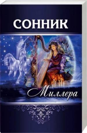 Сонник миллера на букву х на alltaro.ru