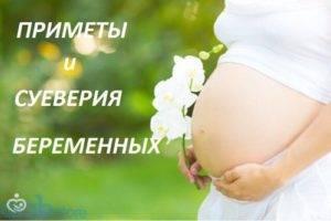 Народные приметы для зачатия ребенка и беременности
