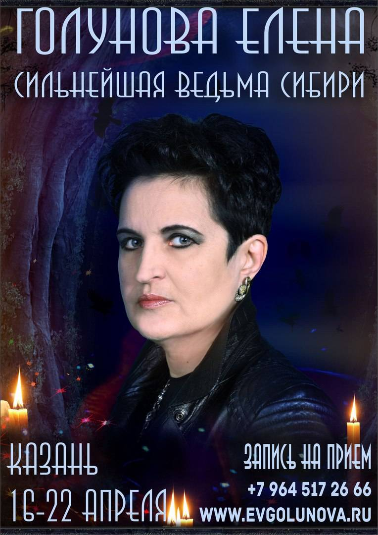 Елена голунова: биография экстрасенса