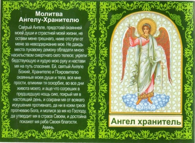 Гадание помощь ангелов. гадание ангела хранителя — божественная помощь при принятии важного решения. гадание на количество и пол ангелов-хранителей по пифагору