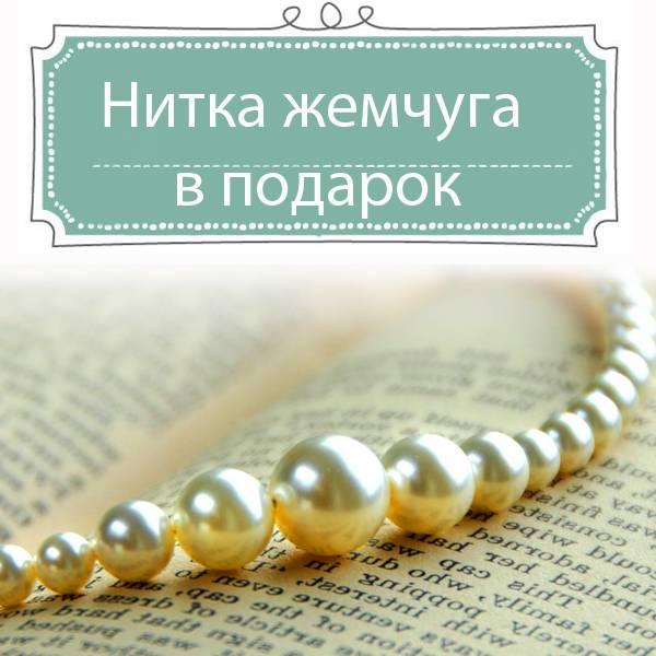 Что символизирует жемчуг в подарок. народные приметы о жемчуге. можно ли дарить бусы из жемчуга
