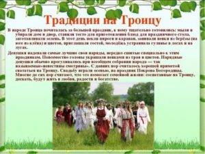 Заговоры на троицу: особенности, текст :: syl.ru