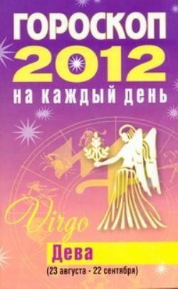 Гороскоп на февраль 2012 года | new style