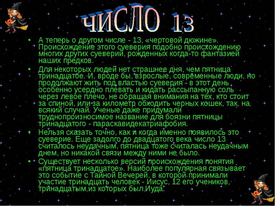 Магия числа 17 — как она влияет на жизнь человека
