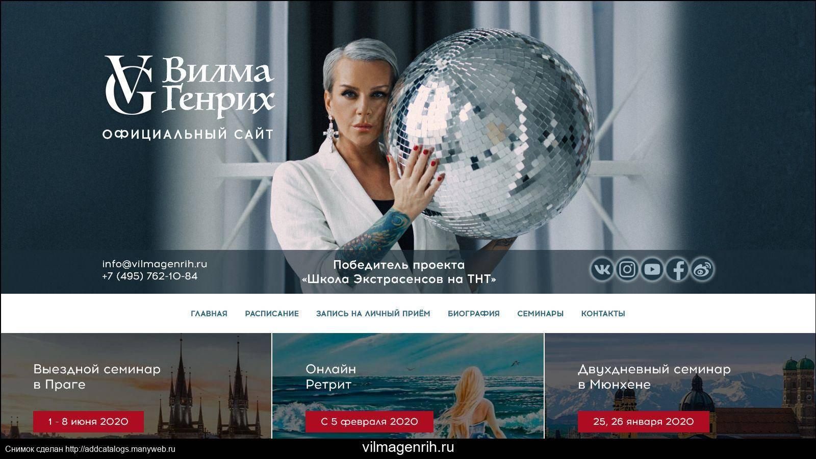 Личные приёмы и онлайн-консультации вилмы генрих. официальный сайт
