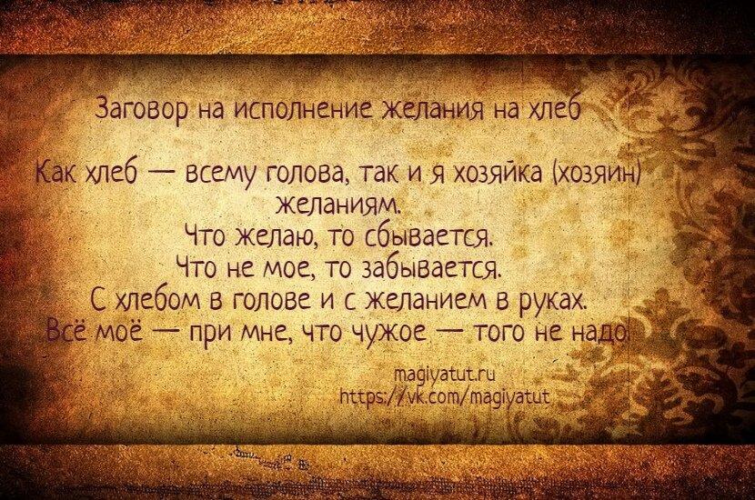 Самые сильные ритуалы и обряды на исполнение желаний в короткий срок ???? заговоры на желание