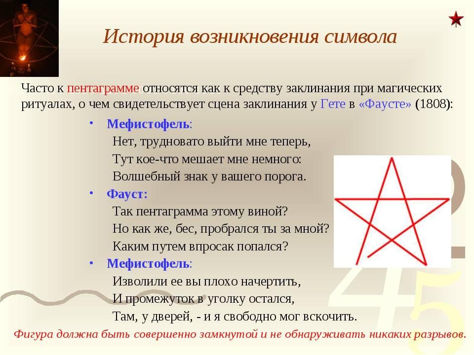 Пентаграмма защиты: 4 способа использовать мощный символ (+видео) — нло мир интернет — журнал об нло