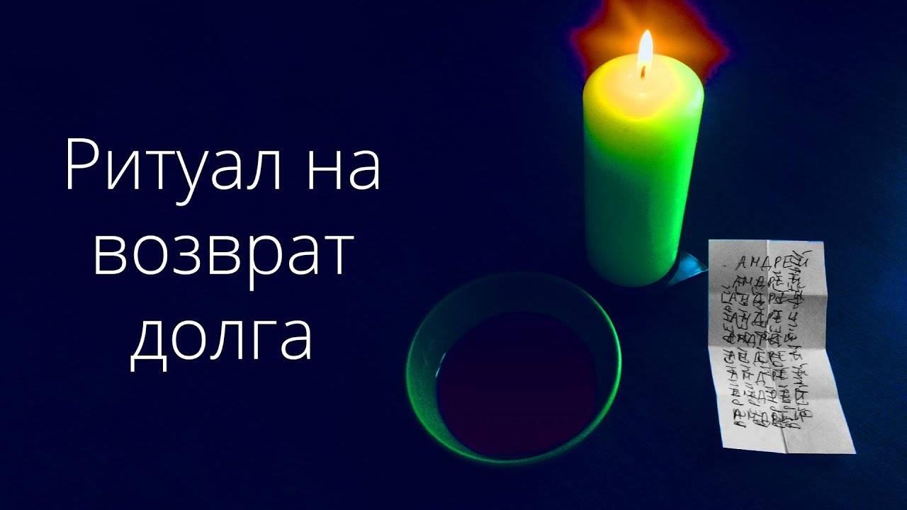 Заговор на возврат долга поможет быстро вытряхнуть деньги из должника - sunami.ru