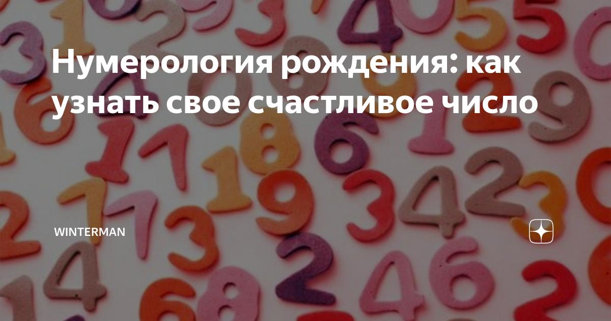 Чтобы удача ходила за вами по пятам: всё о счастливых цифрах, числах и номерах