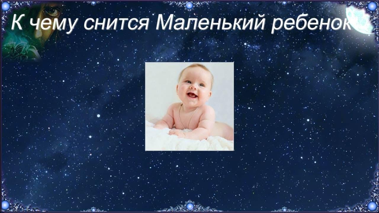 К чему снится младенец: плачущий или улыбающийся? основные толкования разных сонников — к чему снится младенец   прекрасная леди