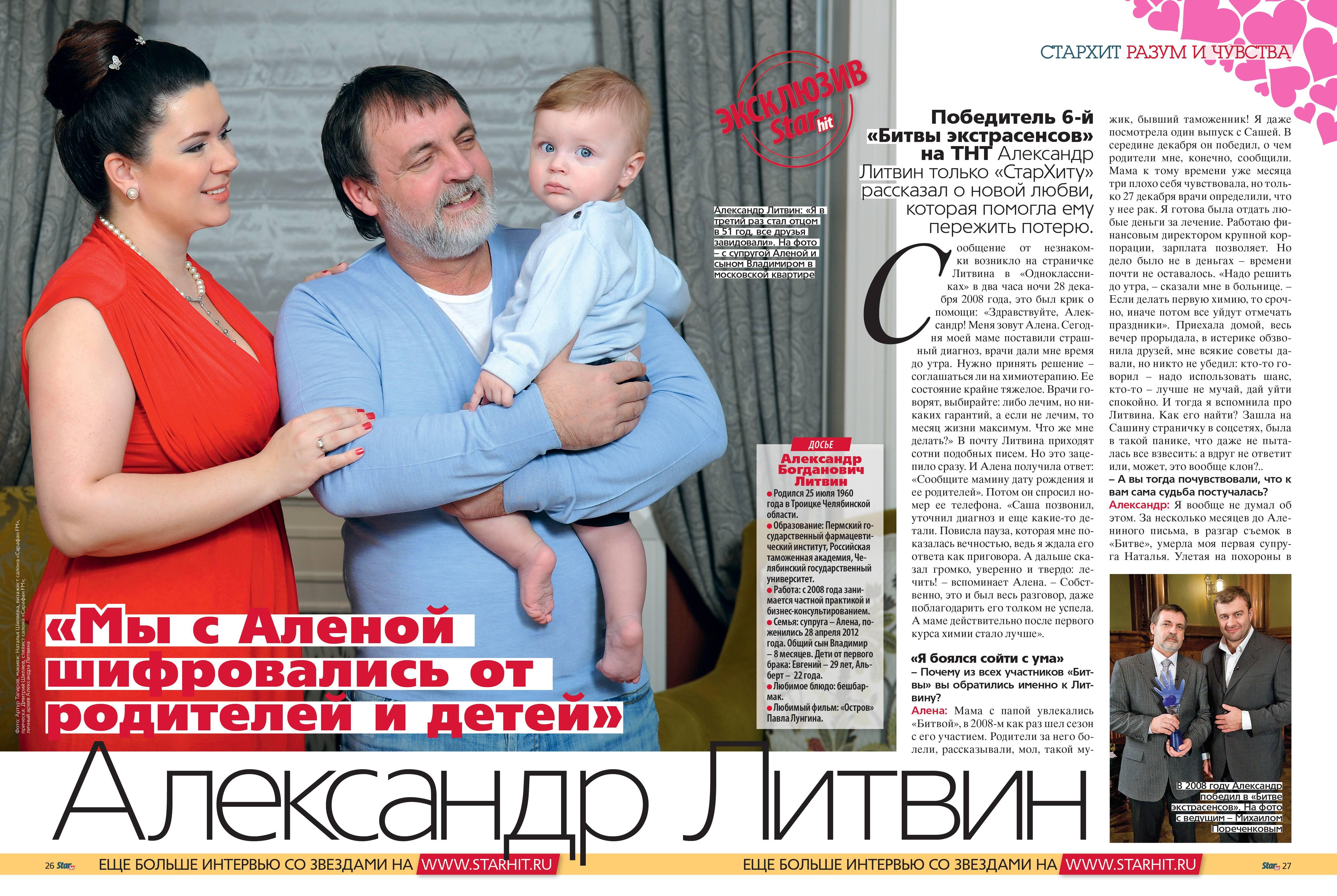 Литвин о бесплодии - бесплодие