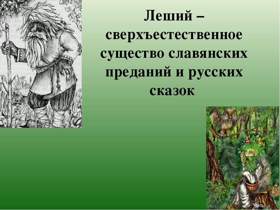 Леший - места обитания, способности, взаимоотношения с людьми