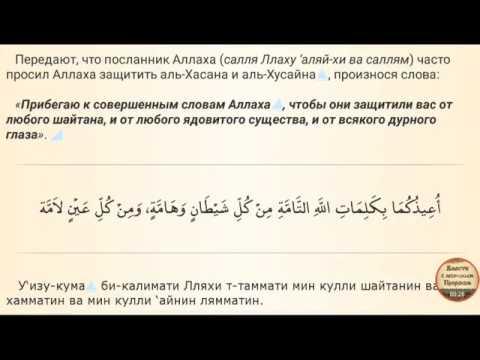Дуа от порчи и сглаза — воля аллаха защитит от зла! (3 фото + 3 видео)