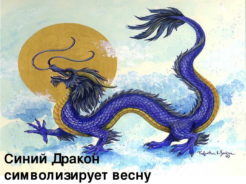 Дракон | mythological creations | fandom