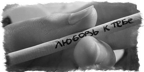 ❤️?7 способов приворота на сигарете: эффективные заговоры и обряды на дымок