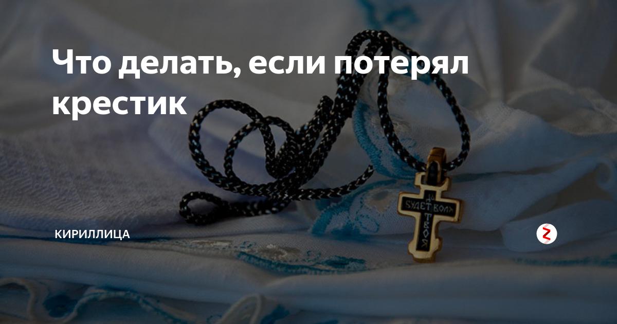 К чему готовиться, если довелось потерять крестик: значение приметы и мнение церкви