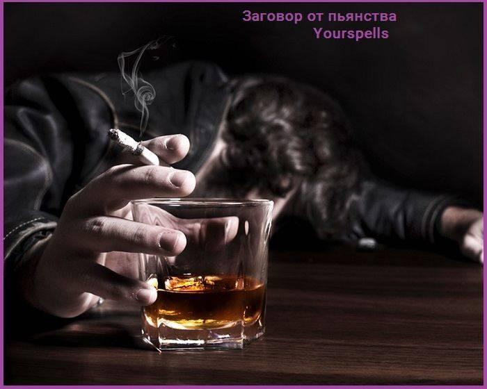 Не дамское это дело! заговоры от пьянства женщин