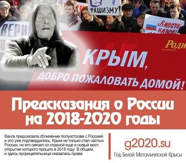 Предсказания ванги на 2020 год: что ждет россию (дословно)