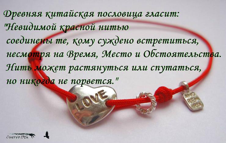 Красная нить судьбы обязательно сведет вас с любимым