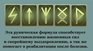 Руна эваз: значение в любви, отношениях, работе, магии