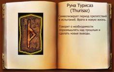 Толкование рун. руна турисаз (thurisaz) значение руны. прямое положение