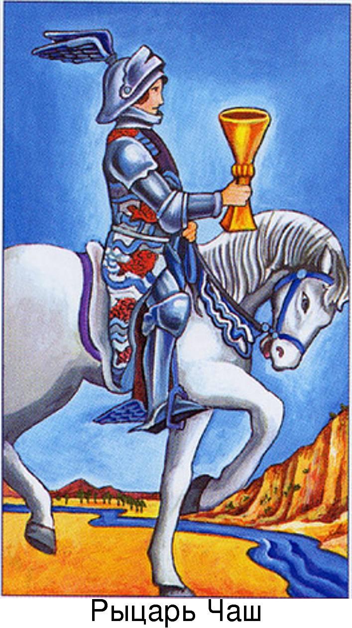 Значение карты таро — рыцарь жезлов