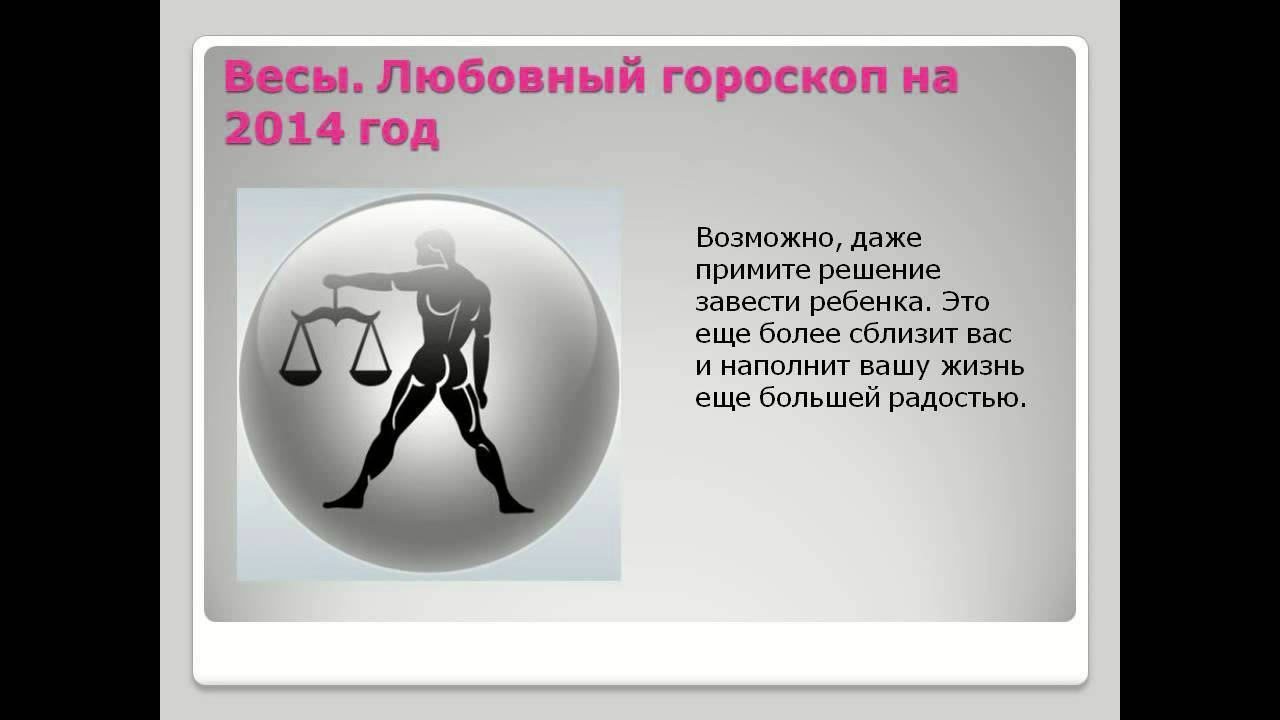 Мужчина-весы: характеристика знака зодиака, гороскоп