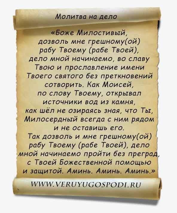 Сильные православные молитвы на удачу и успех в жизни и всех делах