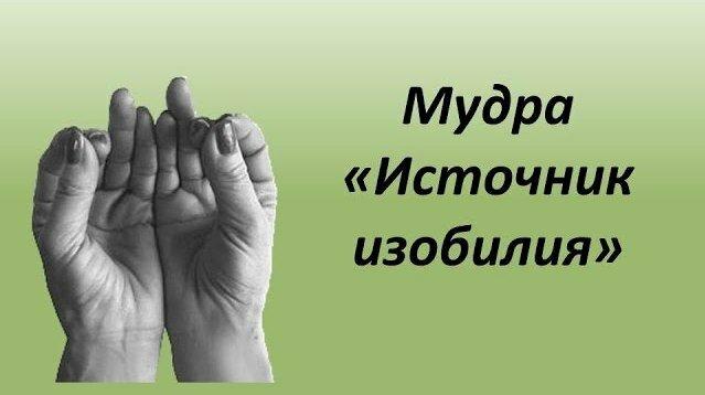 5 мощных мудр для притягивания желаемого и избавления от всего лишнего :: инфониак