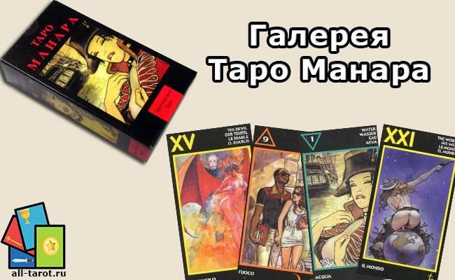 Таро манара: галерея, история создания, кому подойдёт колода