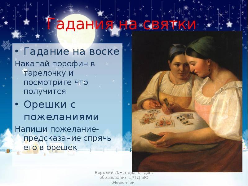 Гадания на святки и рождество | святочные гадания