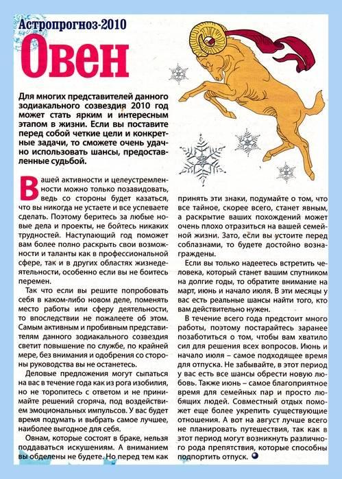 Сексуальный гороскоп и совместимость козерогов | астрология любви и красоты