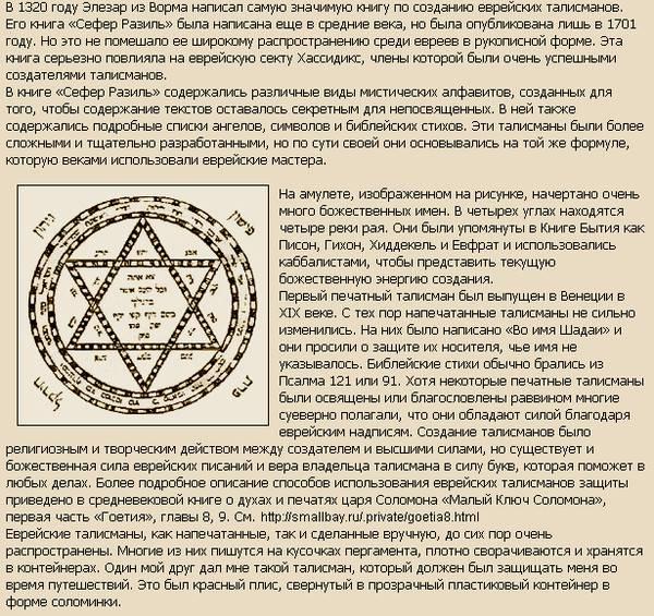 Козерог камень талисман для женщины и мужчины