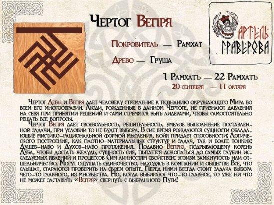 Чертог вепря (бога рамхата) — значение, описание, особенности