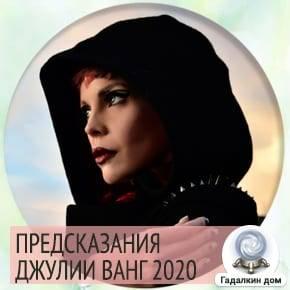 Предсказание джулии ванг на 2020 год для россии и украины