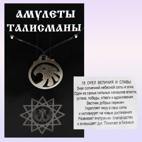 Орел – символ и тотем. славянский символ 2019 года